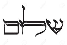 """Résultat de recherche d'images pour """"calligraphie hébraïque"""""""