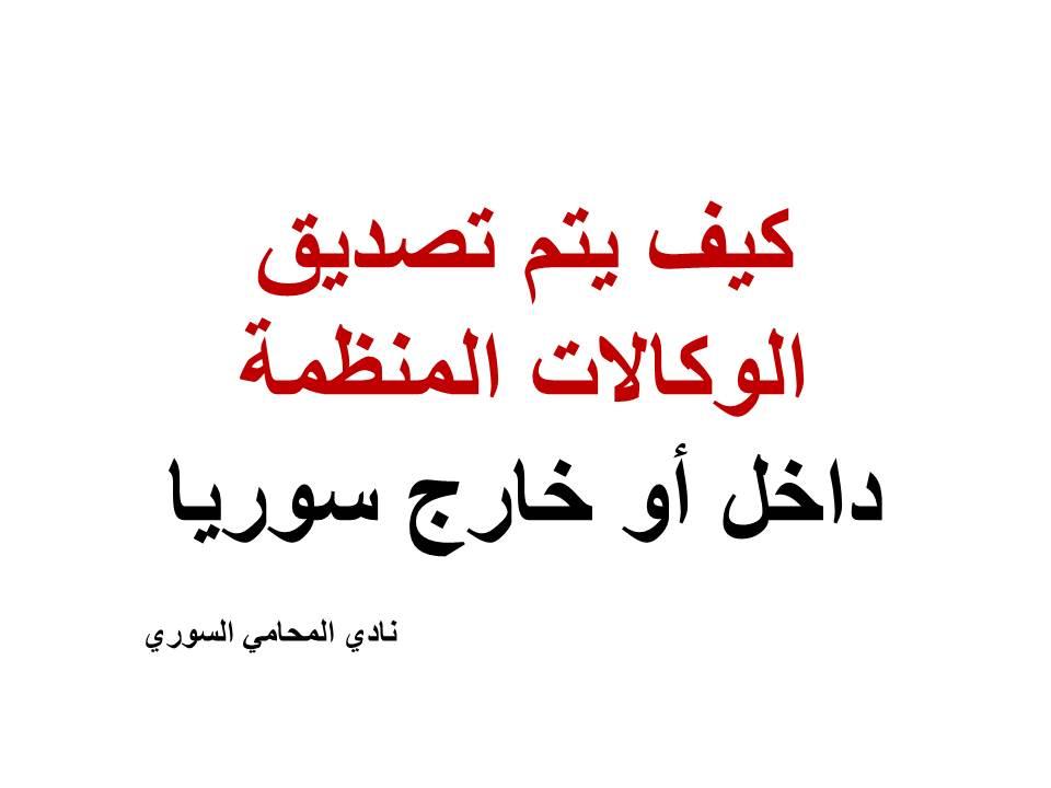 كيف يتم تصديق الوكالات المنظمة داخل أو خارج سوريا Arabic Calligraphy Calligraphy