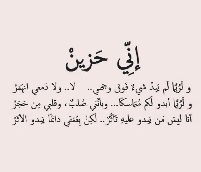 إني حزين Pretty Words Arabic Love Quotes Quotes