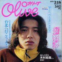 90年代】オリーブ1999年2月18日号まとめ