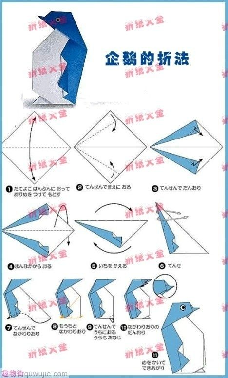 tuto origami pingouin
