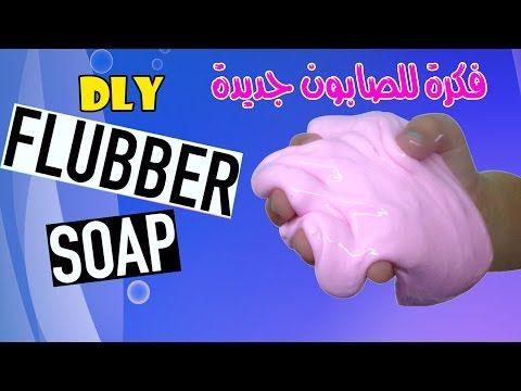 طريقة عمل الصابون مثل الصلصال او العجين Make Squishy Soap Ake Squishy Soap Diy Flubber Soap Youtube Flubber Soap