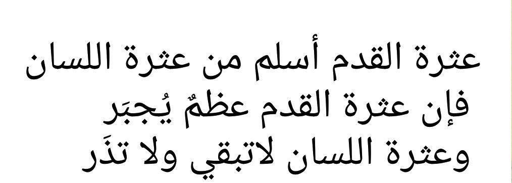 لسانك حصانك ان صنته صانك وان خنته خانك اقوال من ذهب A N S Arabic Quotes Arabic Quotes