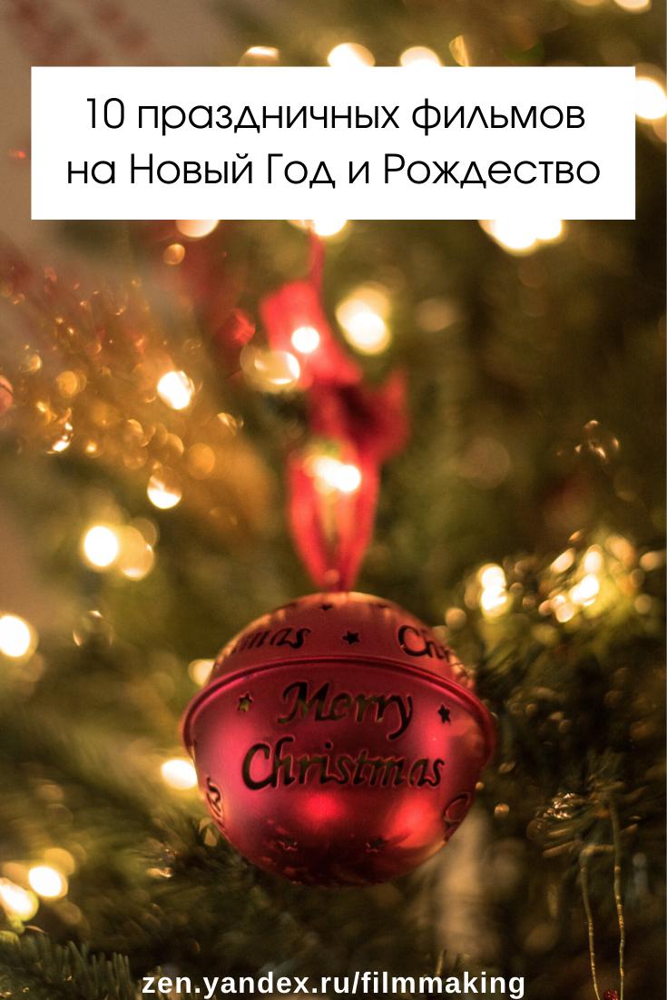 Обои xmas, рождество, украшения, decoration, Merry, christmas. Новый год foto 2
