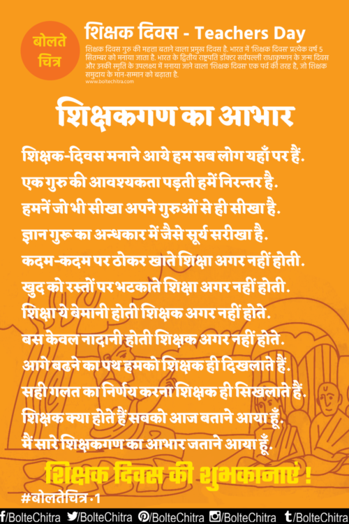 Quotes For Teachers From Students In Hindi