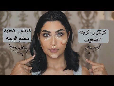 الفرق بين الكونتور الخاص بالوجه النحيف و الكونتور الخاص لتحديد تقاسيم الوجه Youtube Beauty Makeup Make Up Makeup