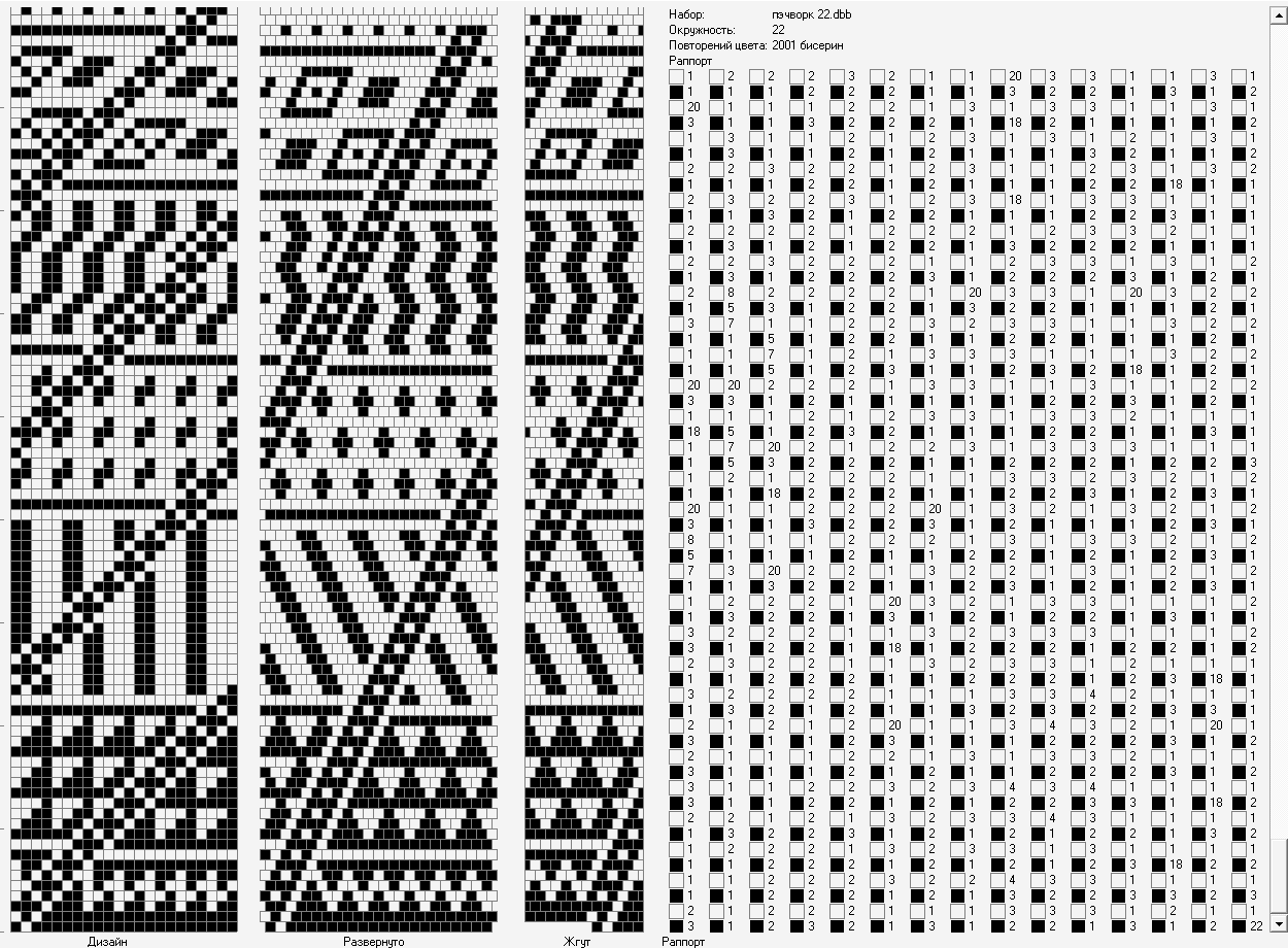 54 схемы вязания жгутов на 21-24 бисерин / Вязание с бисером ...