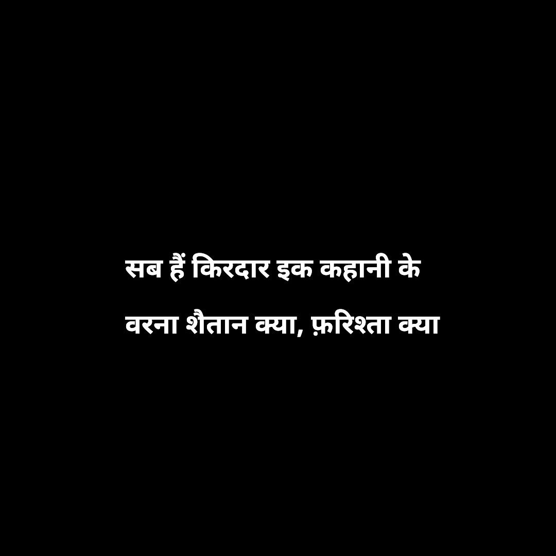 Pinterest@SnehaNair😎 | #Quotes that may touch your | Hindi quotes