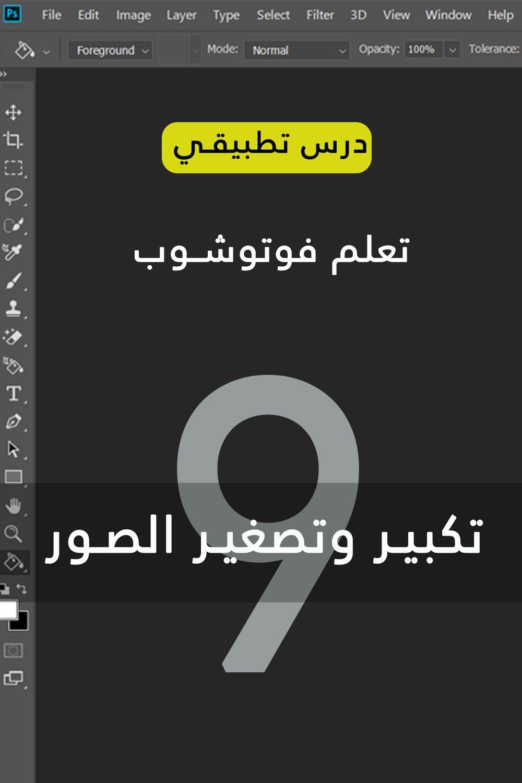 أربعة طرق لتصغير وتكبير الصور في الفوتوشوب للكمبيوتر Muslim Women Hijab Image Incoming Call Screenshot