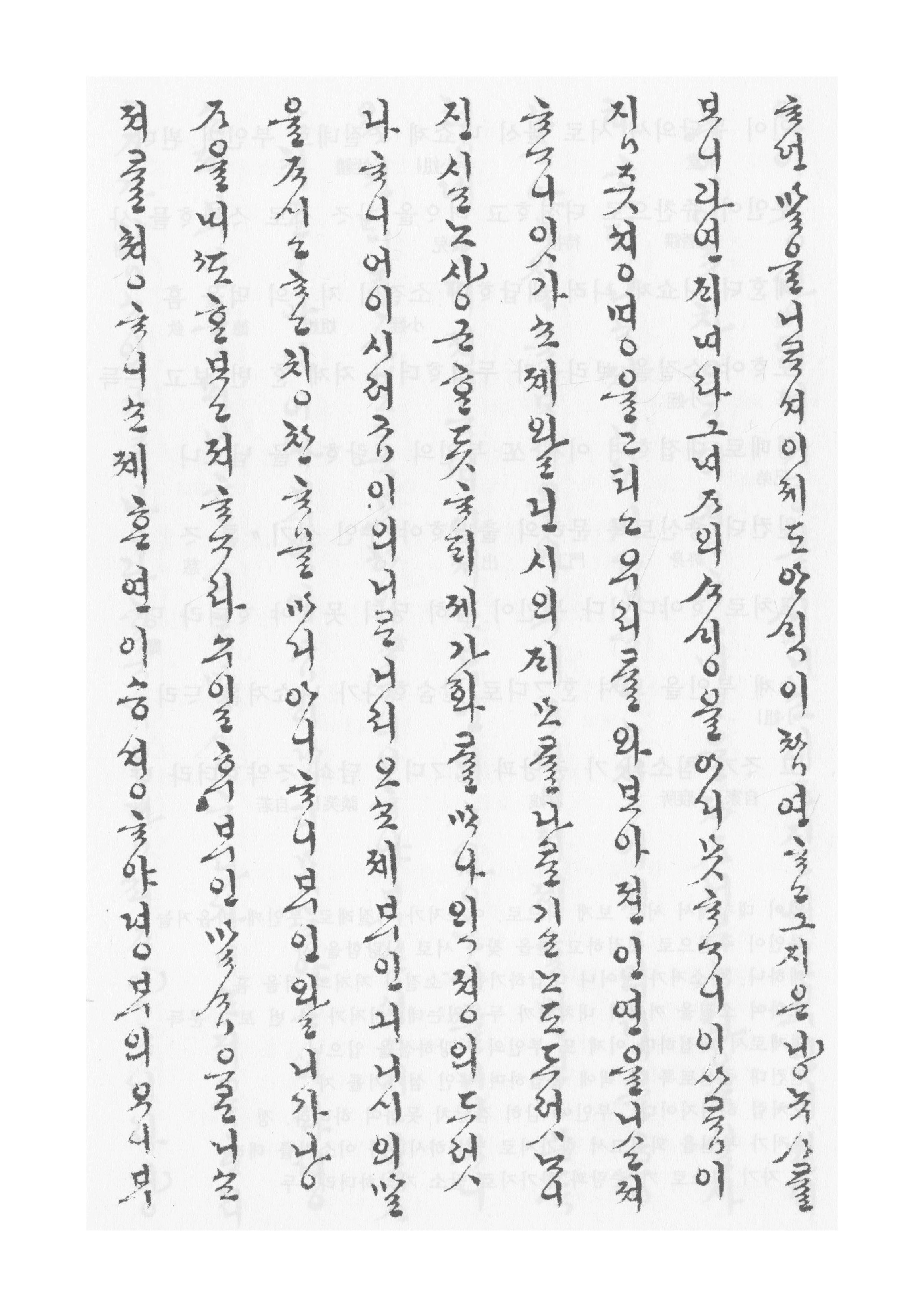 Pin by Ursula Sparrow on 한국마ㄹ Typography, Words, Word