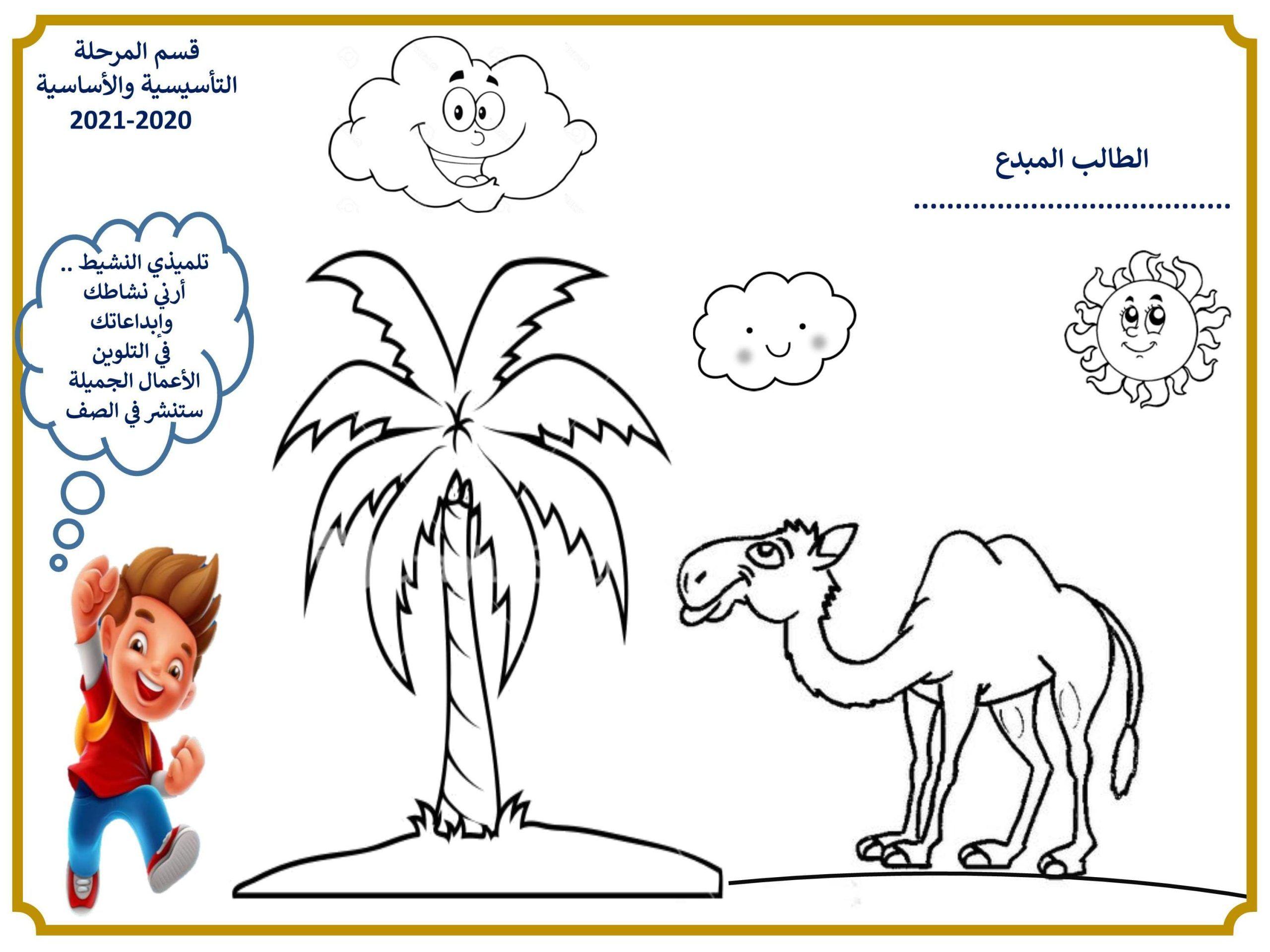 نشاط الجمل بالصحراء لتعليم الاطفال التلوين بطريقة ممتعة Fictional Characters Animals Art