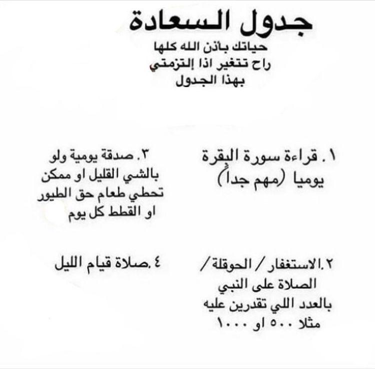 Pin By لا اله الا الله محمد رسول الل On إسلاميات Muslim Quotes Islam Facts Words