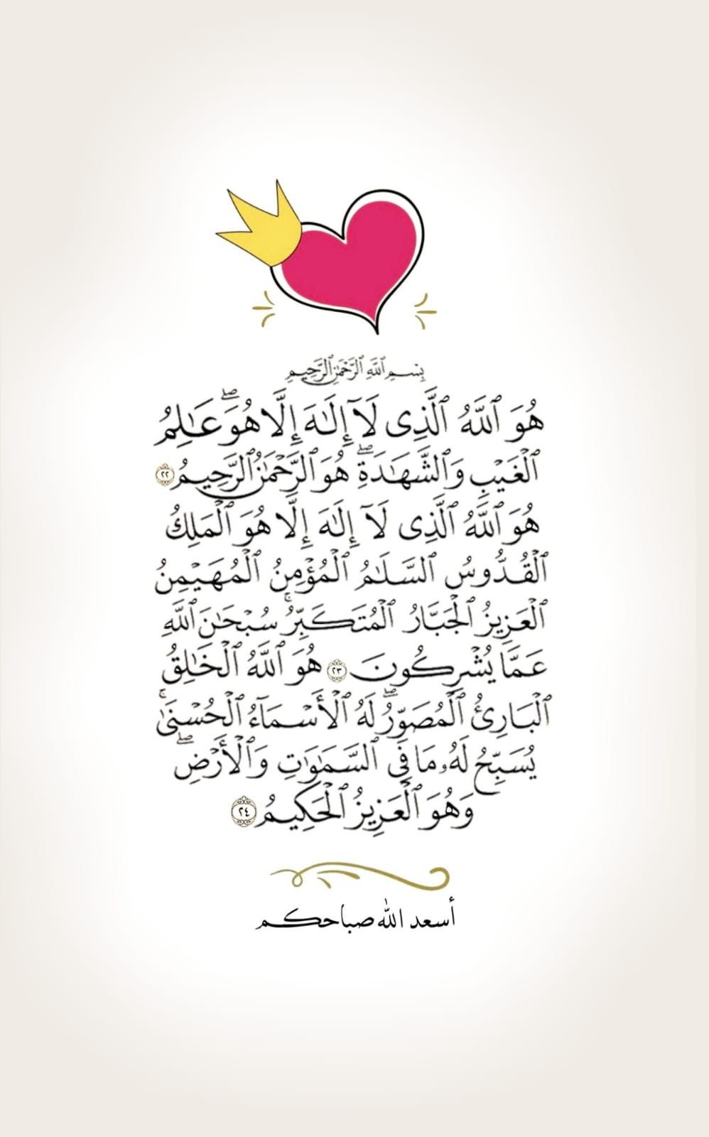 ب س م الله الر ح من الر ح يم ه و الل ه ال ذ ي ل ا إ ل ه إ ل ا ه و ع ال م ا Islamic Love Quotes Quran Quotes Verses Islamic Calligraphy Quran