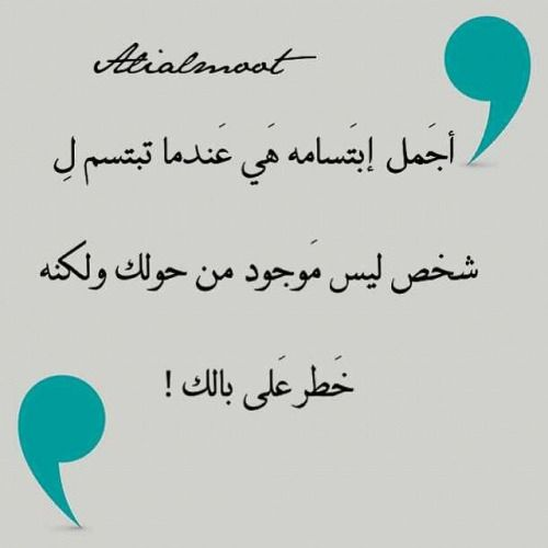 Alialmoot Quotes Words Love Letters