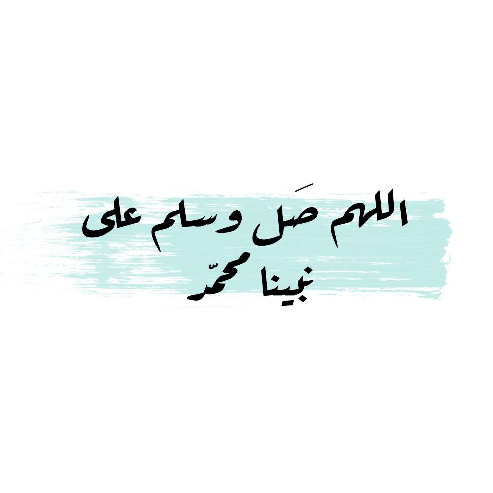 اللهم صل و سلم على نبينا محمد Quran Quotes Love Islamic Inspirational Quotes Islamic Love Quotes