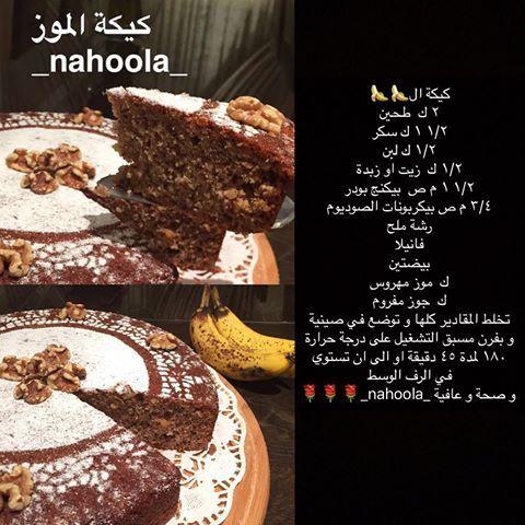نهلاء Nahoola Instagram Photos And Videos Food Desserts Recipes