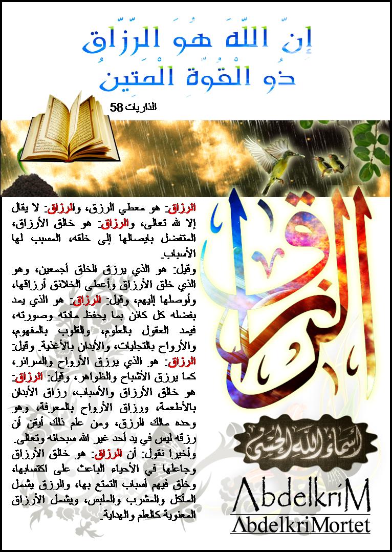 و ل ل ه الأ س م اء ال ح س ن ى ف اد ع وه ب ه ا اسم الله الرزاق Islam Arabic Calligraphy Calligraphy