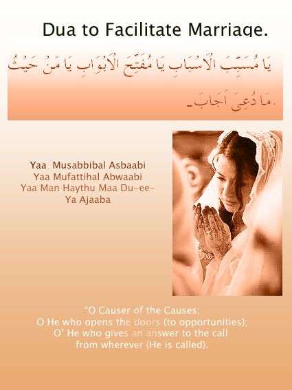 Dua to ficilitate marraige Sponsor a poor child learn Quran with $10, go to FundRaising http://www.ummaland.com/s/hpnd2z
