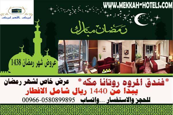 حجز فنادق مكة شركة لبيك اللهم لبيك عروض فنادق مكه رمضان فندق المروه روتانا مكه يقع ف Broadway Shows Blog Posts Mekkah