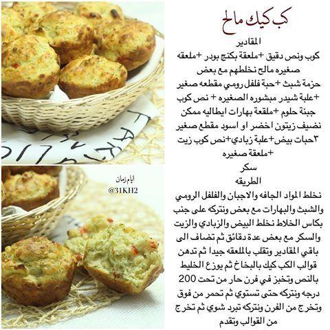 كب كيك مالح Food And Drink Food Arabic Food