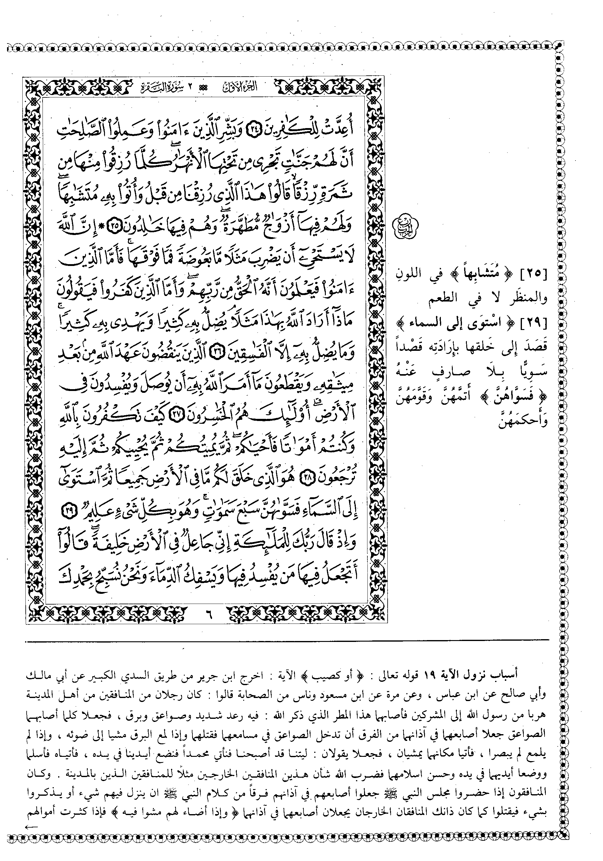 Pin By القران الكريم The Holy Quran On القرآن الكريم بالرسم العثماني وبهامشه كلمات القرآن تفسيروبيان Words Word Search Puzzle Sheet Music