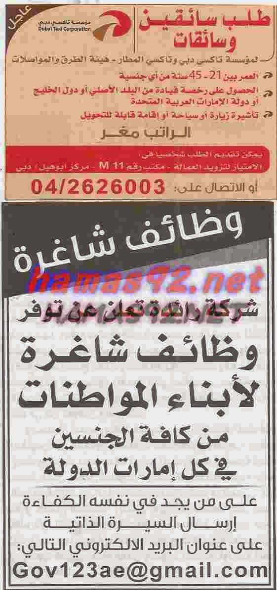 وظائف خاليه فى الامارات وظائف جريدة الخليج الاماراتية 6 4 2015 Event Event Ticket