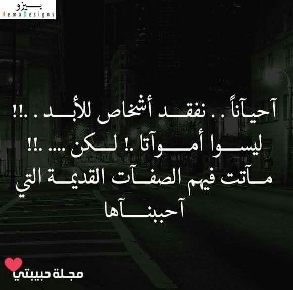 Pin By Abduraheem Abduraheem On Abdelrahim Arabic Quotes Quotes Arabic