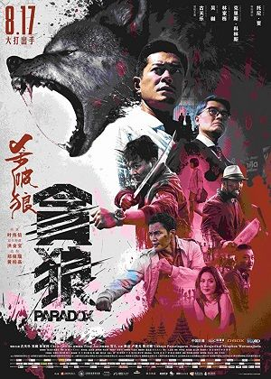 Nonton film paradox 2017 bluray 480p 720p mp4 mkv english hindi nonton film paradox 2017 bluray 480p 720p mp4 mkv english hindi subtitles indonesia reheart Images