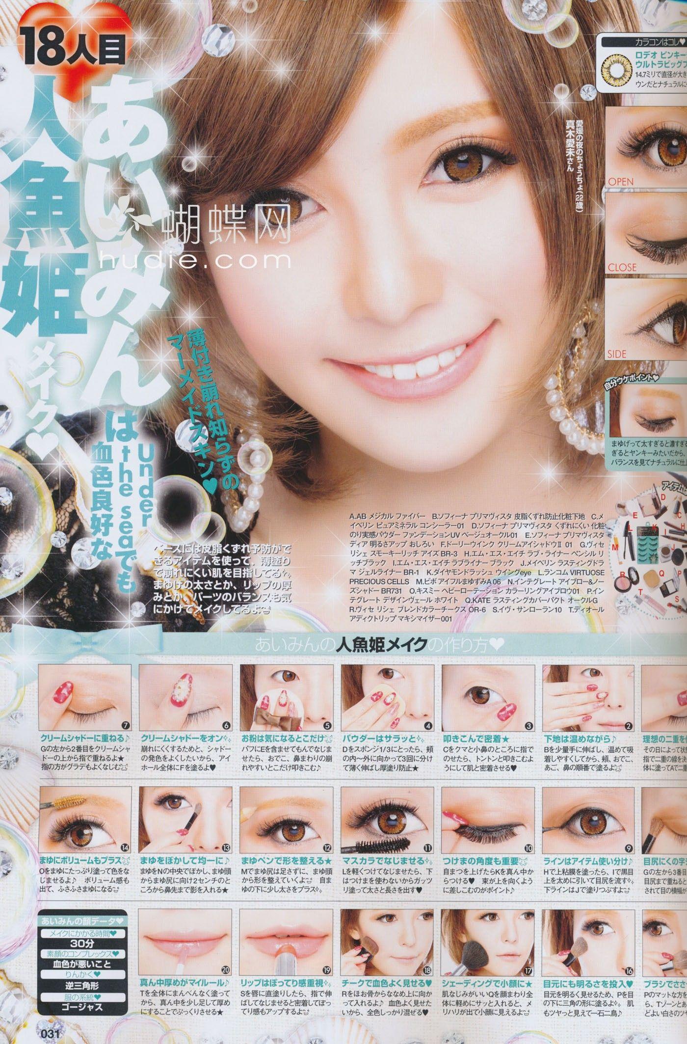 Japanese Gyaru Make up tutorial = false eyelashes