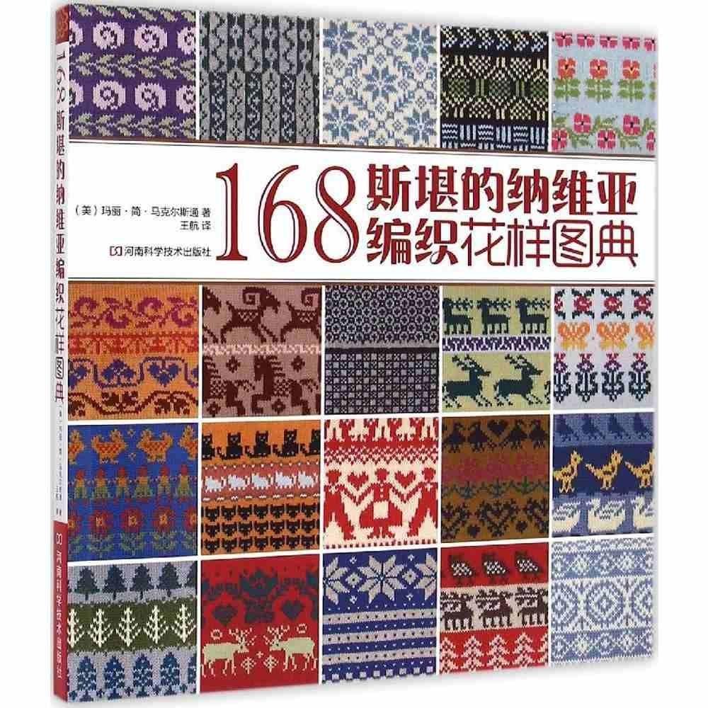 168 Scandinavian knitting pattern book Nordic weaving skill book ...