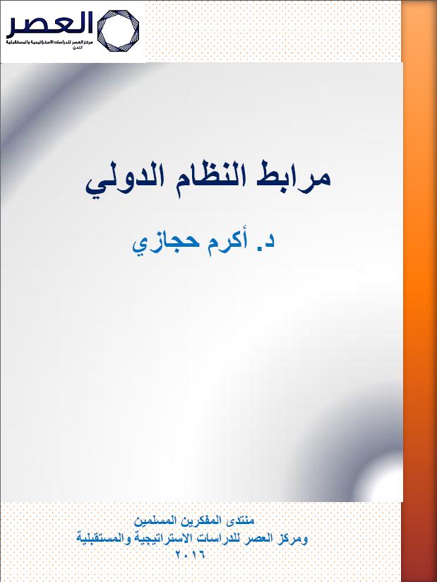 تحميل مرابط النظام الدولى Pdf د أكرم حجازى عالم الكتب Pdf Books Pdf Books