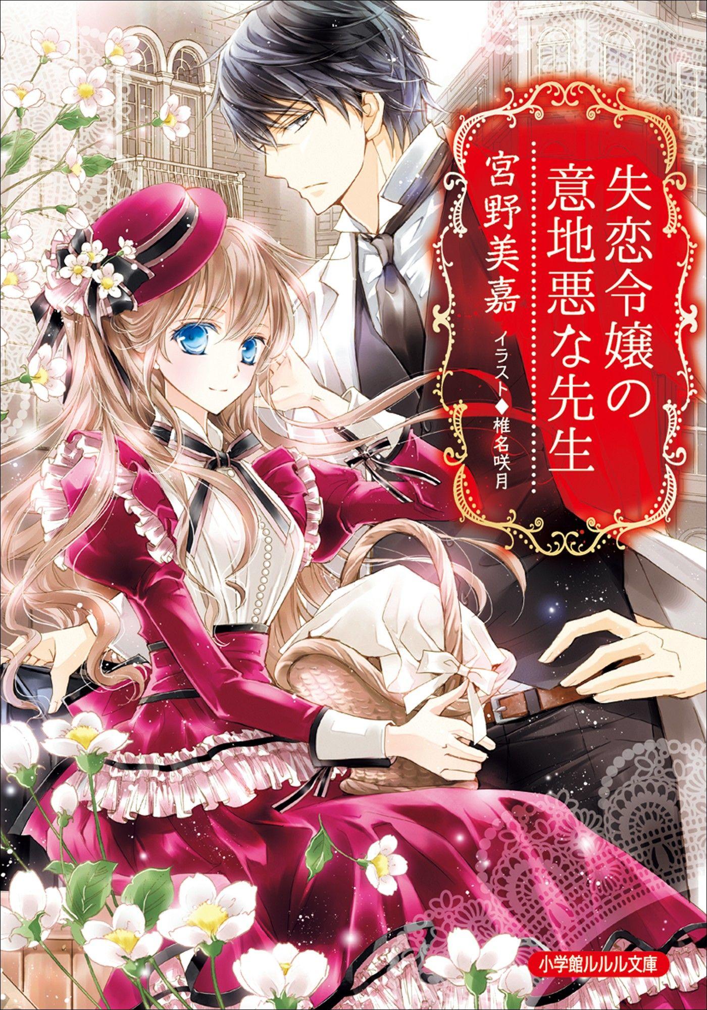 Pin by mero on Me Anime chibi, Anime love, Romantic manga
