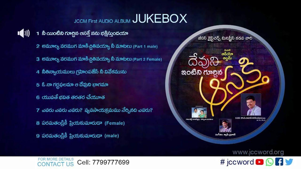 Pin By Teluguchristiansongs On Jesus Songs Telugu Telugu Jesus Songs With Images Song Playlist Christian Songs Audio Songs