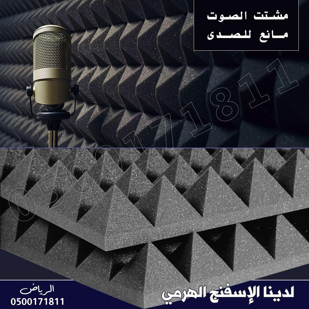 Pin On 0500171811 عزل صوت و ديكورات في الرياض
