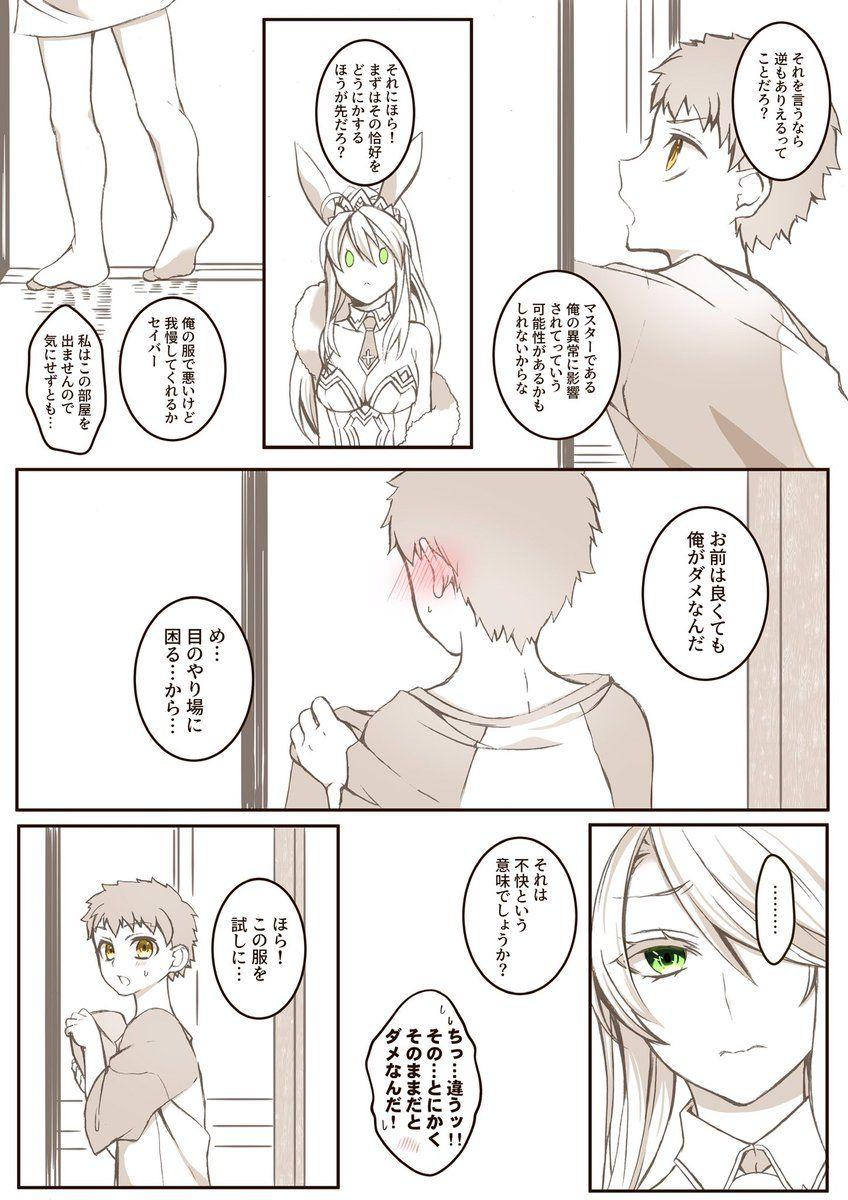琉樹 Ruki6248ta さんの漫画 199作目 ツイコミ 仮 漫画 Fgo イラスト Fate 漫画