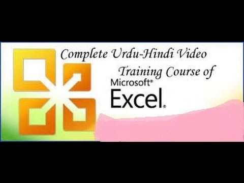 Excel Basic Theory Ms Excel Training step by step in Urdu tutorail