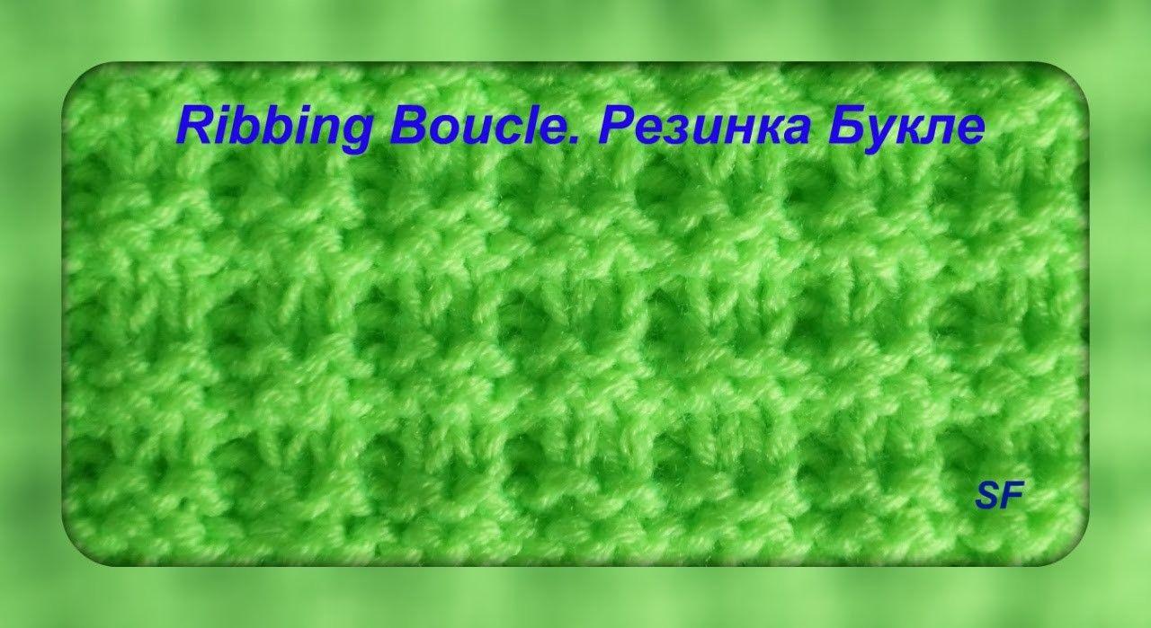 Knitting Stitch Patterns   Rib Stitches  Boucle  Вязание спицами  Резинка Букле
