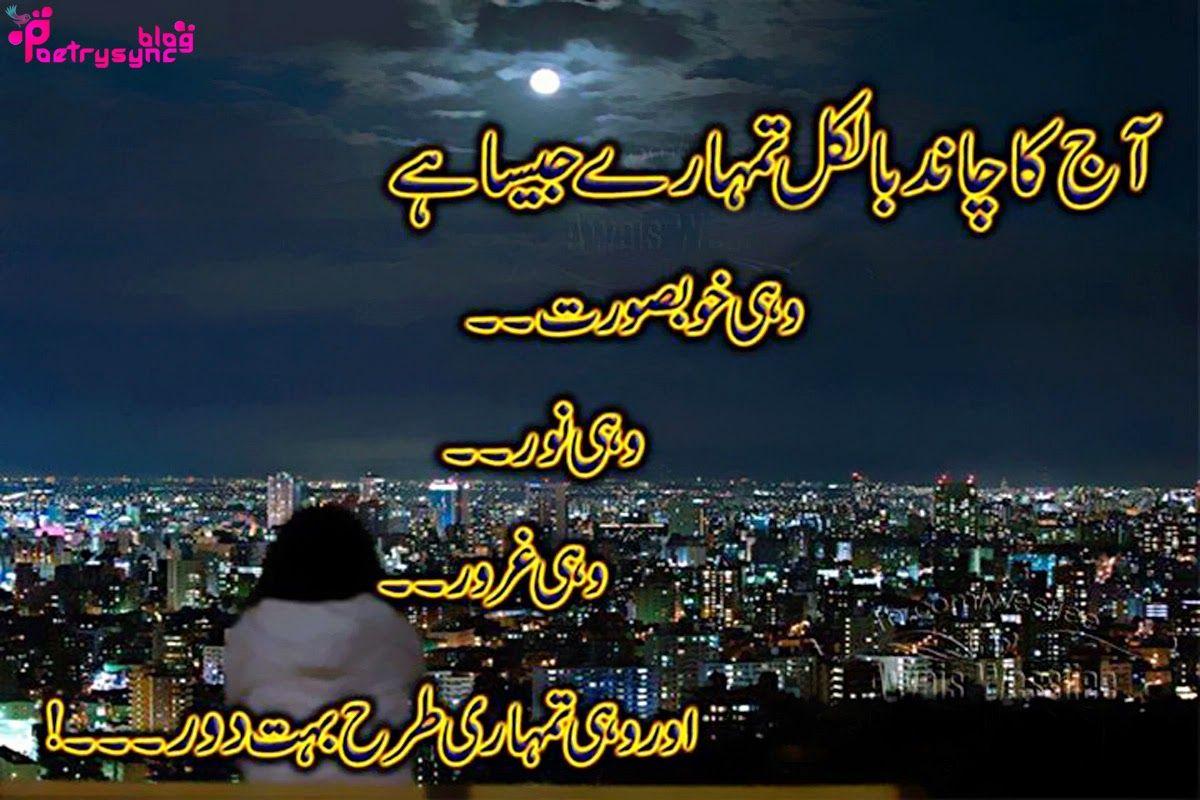 Sad urdu shayari aaj ka chand bilkul tumhary jaisa ha wahi