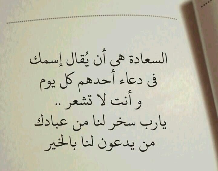 السعادة Friends Quotes Islamic Love Quotes Cool Words