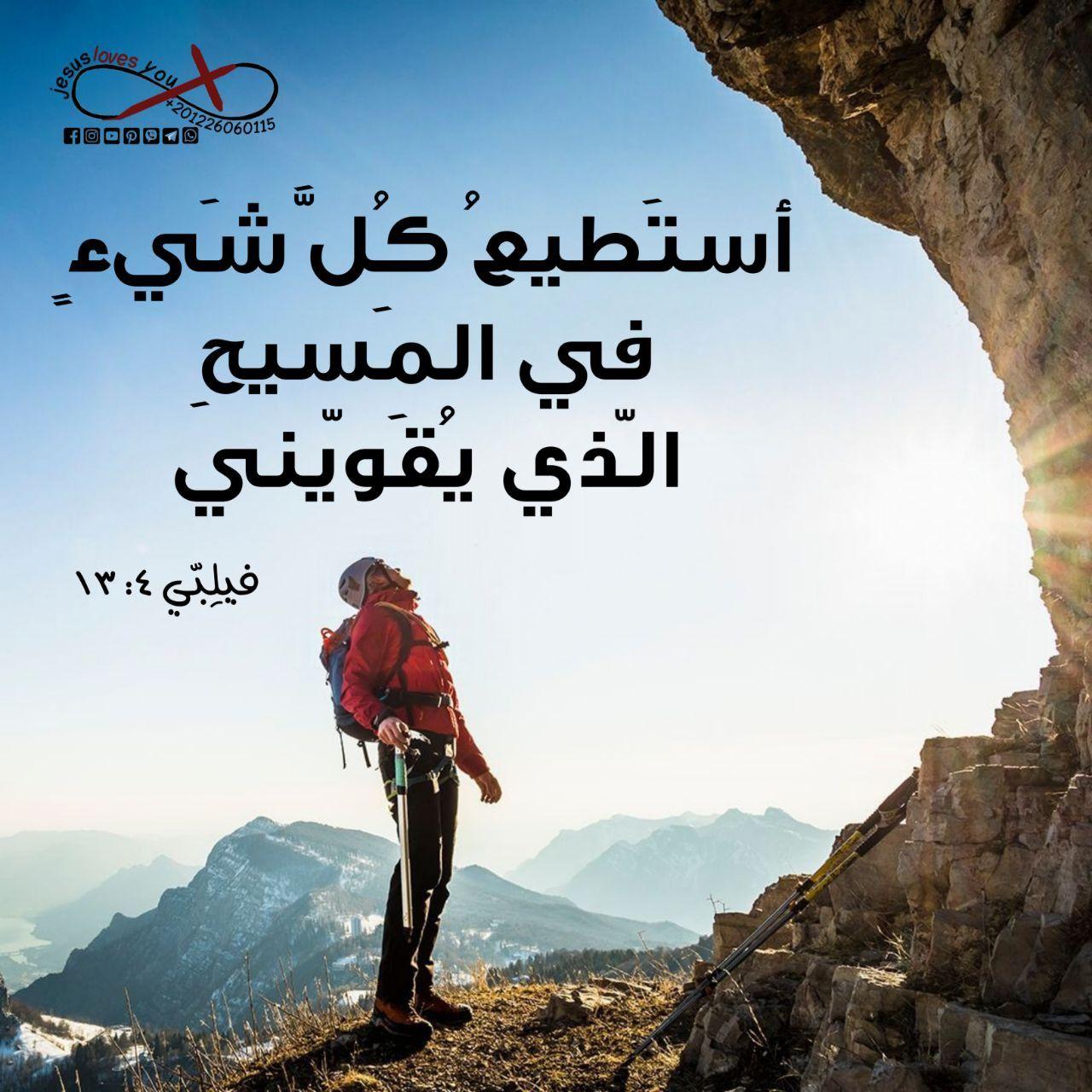 آية اليوم أست طيع ك ل ش يء في الم سيح ال ذي ي ق و يني فيل ب ي ٤ ١٣ In 2021