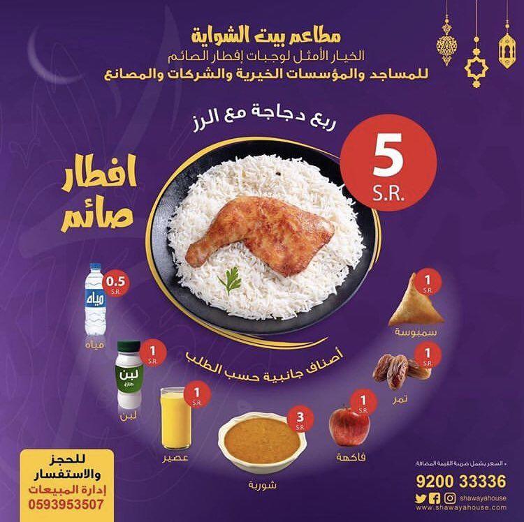عروض رمضان وجبة افطار صائم في مطعم بيت الشواية بسعر رائع طوال شهر رمضان Https Www 3orod Today Ramadan Offers Beet1542019 Html Food Ramadan