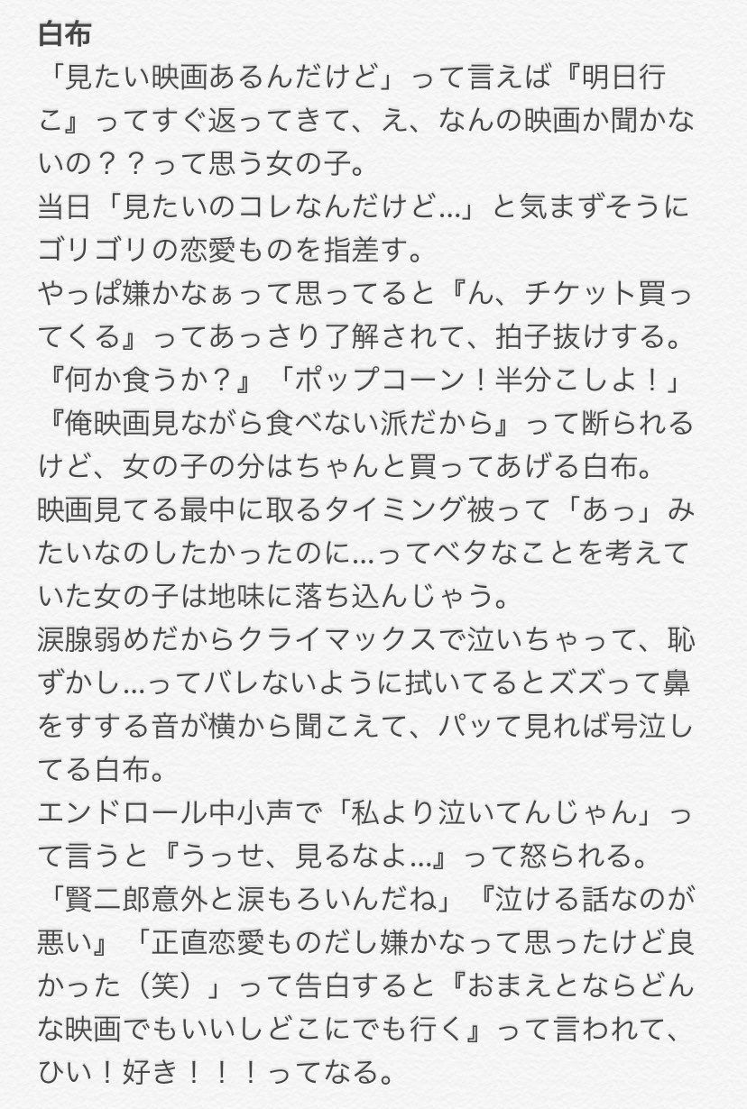 白鳥 沢 夢 小説 ハイキュー