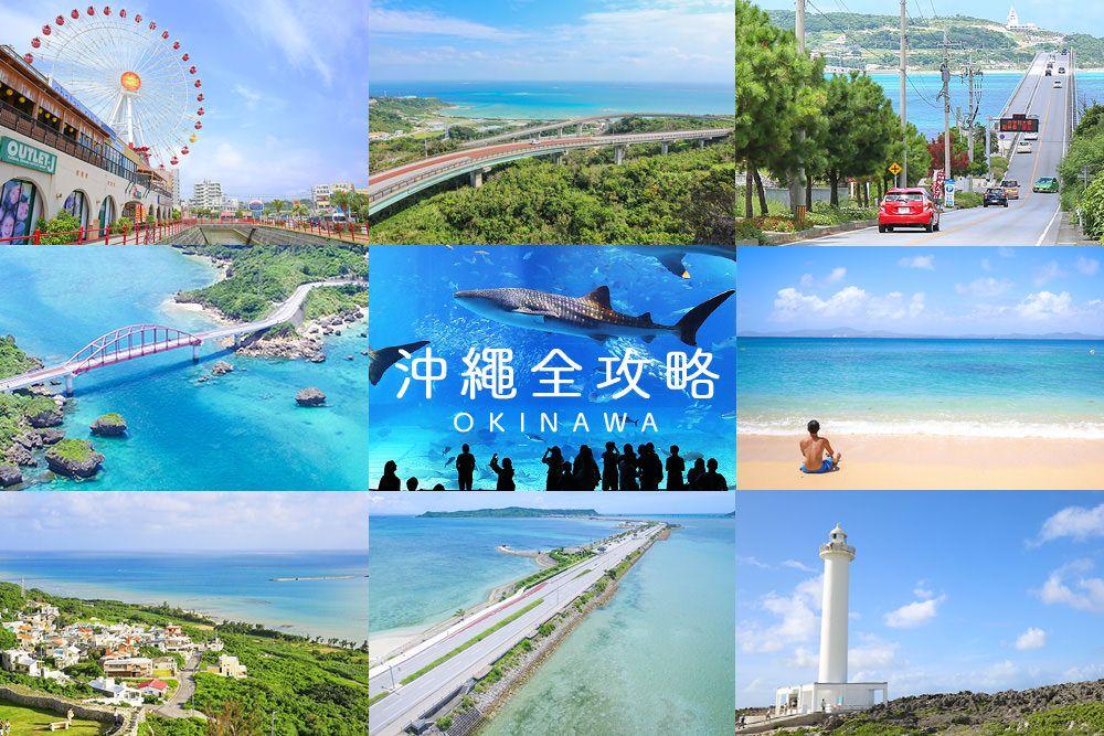【沖繩旅遊】沖繩全攻略 (全景點總整理)   Okinawa, Trip, Travel