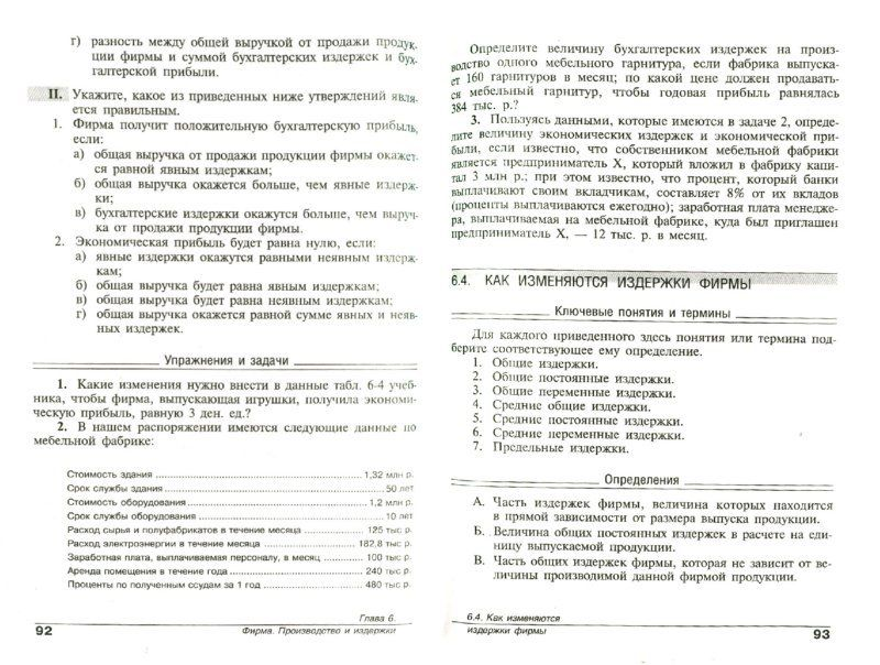 Усманов башкирский язык решебник