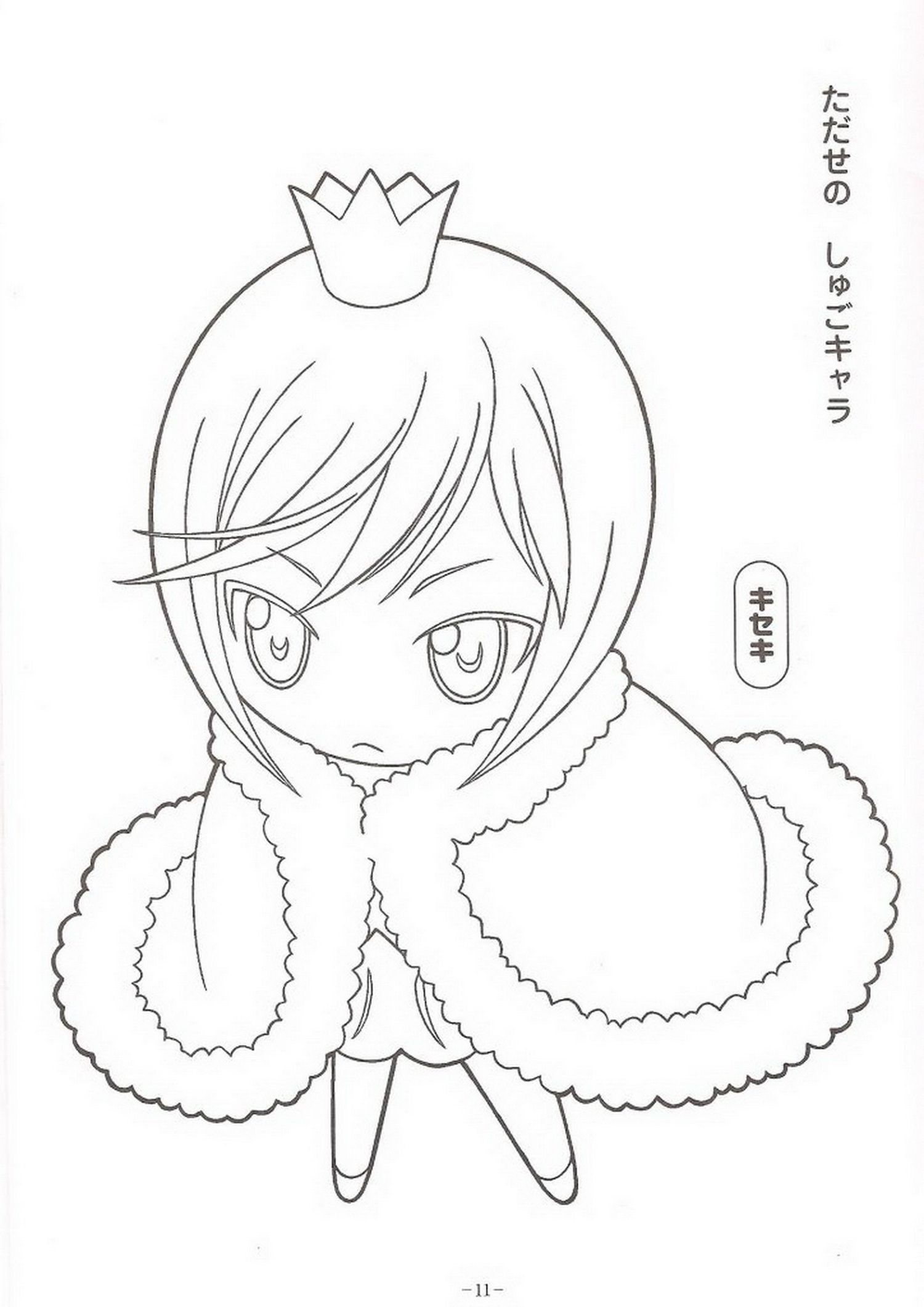 Pin By Secretlyamagicalgirl On Coloriage Manga Chibi Coloring Pages Tokyo Ghoul Anime Fnaf Coloring Pages