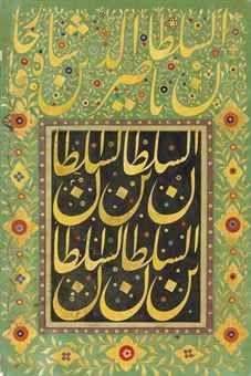THE DEDICATION PAGE FROM THE NASIR AL-DIN SHAH ALBUM  QAJAR IRAN, CIRCA 1888