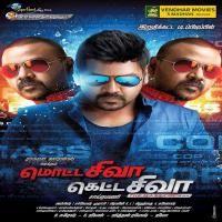 Motta Shiva Ketta Shiva 2016 Tamil Songs Download Starmusiq Hd Movies Download Mp3 Song Download Mp3 Song