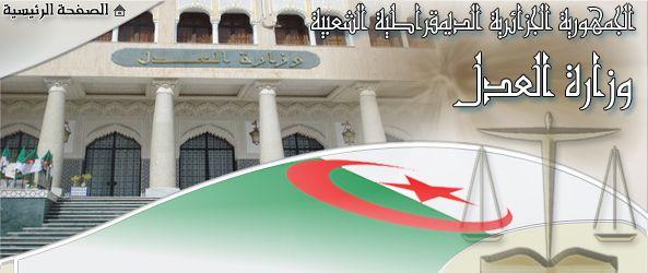 موقع واب وزارة العدل