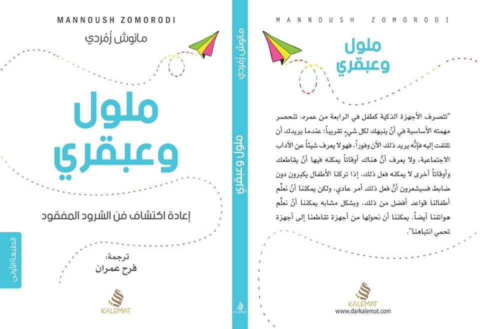 كتاب ملول وعبقري ترجمة فرح عمران Farah Bullet Journal