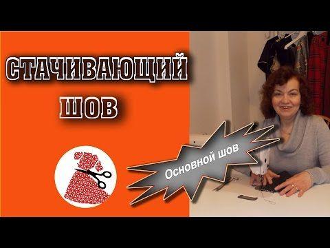 Шитье своими руками-стачивающий шов | Шьем с Ириной Аслановой